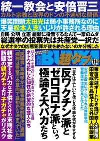 実話BUNKA超タブー 2021年11月号【電子普及版】