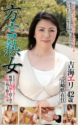 吉海エリ『方言熟女』(デジタル写真集)-電子書籍