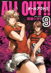 ALL OUT!!(9)