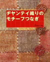 ヂヤンテイ織りのモチーフつなぎ