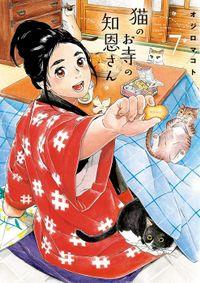 猫のお寺の知恩さん(7)