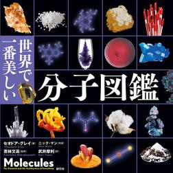 世界で一番美しい分子図鑑-電子書籍