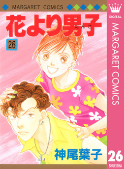 花より男子 26-電子書籍