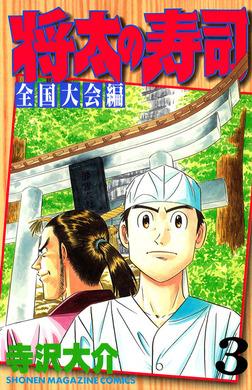 将太の寿司 全国大会編(3)-電子書籍