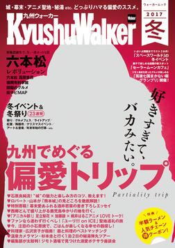 KyushuWalker九州ウォーカー 冬 2017-電子書籍