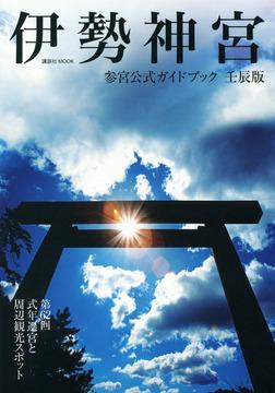 伊勢神宮参宮公式ガイドブック 壬辰版-電子書籍