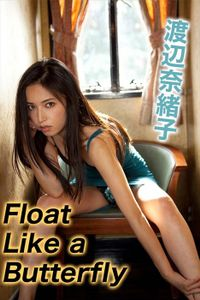 渡辺奈緒子 Float Like a Butterfly 【image.tvデジタル写真集】