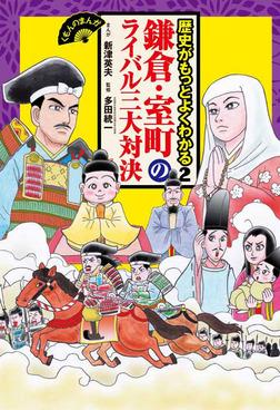 くもんのまんが歴史がもっとよくわかる2 鎌倉・室町のライバル三大対決-電子書籍
