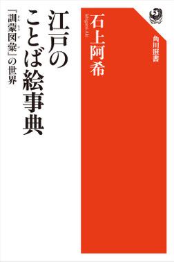 江戸のことば絵事典 『訓蒙図彙』の世界-電子書籍