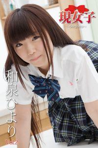 和泉ひより 現女子 Vol.2