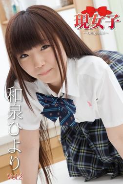 和泉ひより 現女子 Vol.2-電子書籍