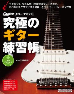 究極のギター練習帳(大型増強版)-電子書籍