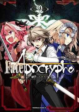 Fate/Apocrypha(9)-電子書籍