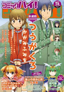 コミックハイ!2014年5月号-電子書籍
