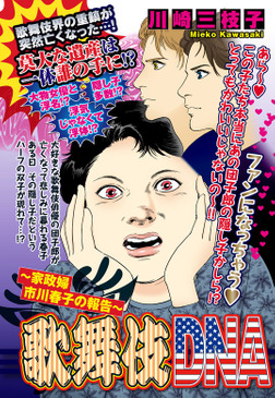 歌舞伎DNA ~家政婦 市川春子の報告~ 【単話売】-電子書籍