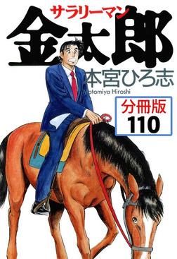 サラリーマン金太郎【分冊版】 110-電子書籍