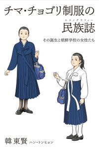 チマ・チョゴリ制服の民族誌―その誕生と朝鮮学校の女性たち