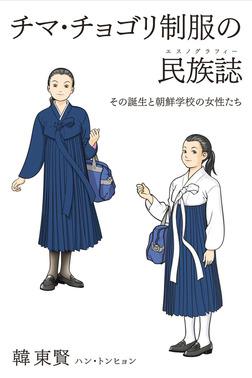チマ・チョゴリ制服の民族誌―その誕生と朝鮮学校の女性たち-電子書籍