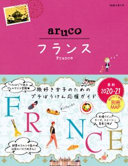 地球の歩き方 aruco36 フランス 2020-2021-電子書籍