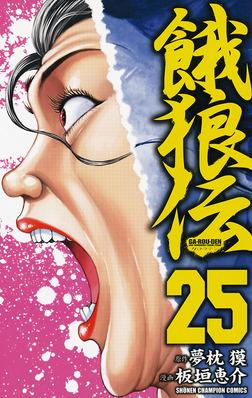 餓狼伝 25-電子書籍
