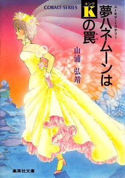 【シリーズ】夢ハネムーンはキングの罠-電子書籍