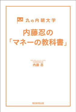 丸の内朝大学 内藤忍の「マネーの教科書」-電子書籍