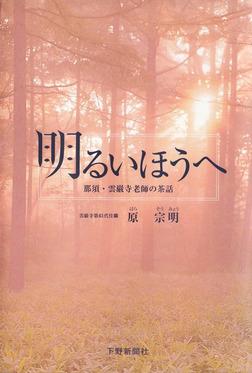 明るいほうへ 那須・雲巌寺老師の茶話-電子書籍