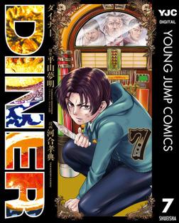 DINER ダイナー 7-電子書籍