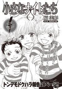 本当にあった主婦の黒い話vol.7~小さなナイトたち~