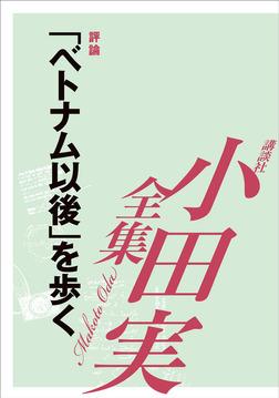 「ベトナム以後」を歩く 【小田実全集】-電子書籍