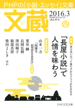 文蔵 2016.3-電子書籍