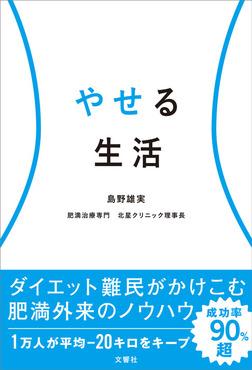 やせる生活-電子書籍