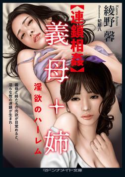 【連鎖相姦】義母+姉 淫欲のハーレム-電子書籍