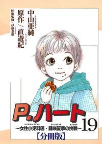 P.ハート~女性小児科医・藤咲夏季の挑戦~【分冊版】19