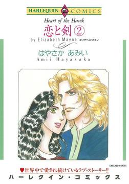 恋と剣 2-電子書籍