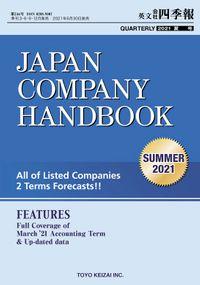 Japan Company Handbook 2021 Summer (英文会社四季報 2021 Summer号)