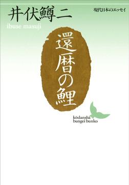 還暦の鯉-電子書籍