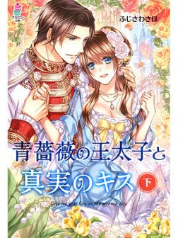 青薔薇の王太子と真実のキス(下)-電子書籍