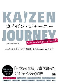 カイゼン・ジャーニー たった1人からはじめて、「越境」するチームをつくるまで-電子書籍