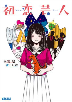 初恋芸人-電子書籍