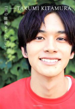『君の膵臓をたべたい』featuring TAKUMI KITAMURA-電子書籍