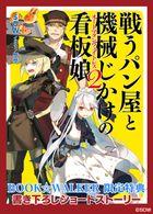 【購入特典】戦うパン屋と機械じかけの看板娘2 BOOK☆WALKER限定書き下ろしショートストーリー