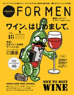Hanako FOR MEN vol.18 ワイン、はじめまして。-電子書籍