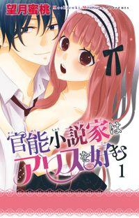 【電子版特典付】官能小説家はアリスを好む 1