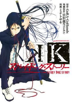 K ストレイ・ドッグ・ストーリー-電子書籍