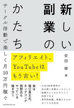 アフィリエイト、YouTubeはもう古い! サークル活動で楽しく月10万円稼ぐ 新しい副業のかたち-電子書籍
