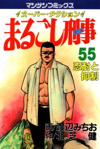 まるごし刑事55
