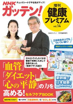 NHKガッテン! 健康プレミアム vol.14-電子書籍