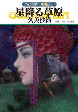 グイン・サーガ外伝23 星降る草原-電子書籍