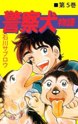 警察犬物語 5巻-電子書籍